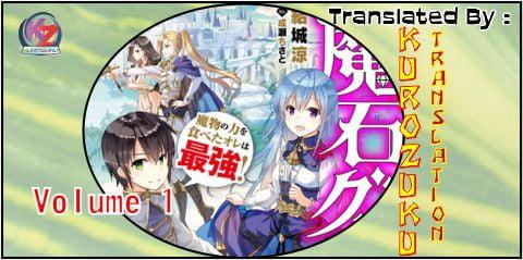 Maseki Gurume Volume 1