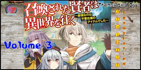 Shoukan sareta kenja Novel volume 3